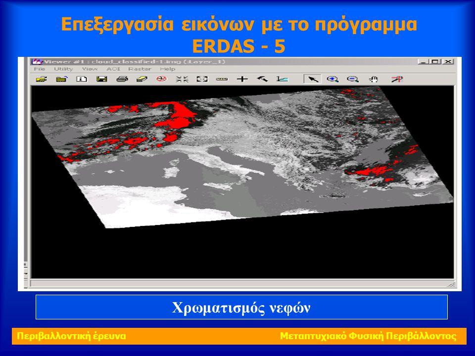 Επεξεργασία εικόνων με το πρόγραμμα ERDAS - 5 Περιβαλλοντική έρευνα Μεταπτυχιακό Φυσική Περιβάλλοντος Χρωματισμός νεφών
