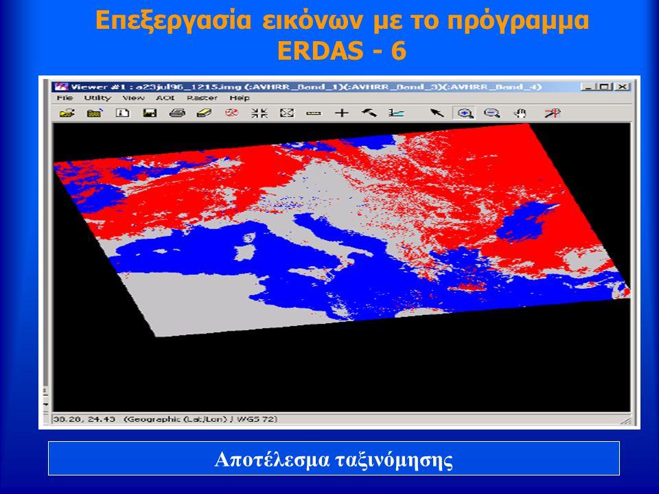Επεξεργασία εικόνων με το πρόγραμμα ERDAS - 6 Αποτέλεσμα ταξινόμησης