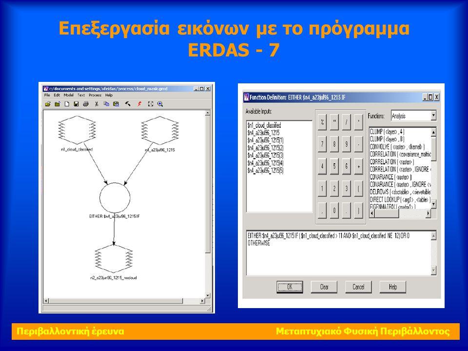 Επεξεργασία εικόνων με το πρόγραμμα ERDAS - 7 Περιβαλλοντική έρευνα Μεταπτυχιακό Φυσική Περιβάλλοντος
