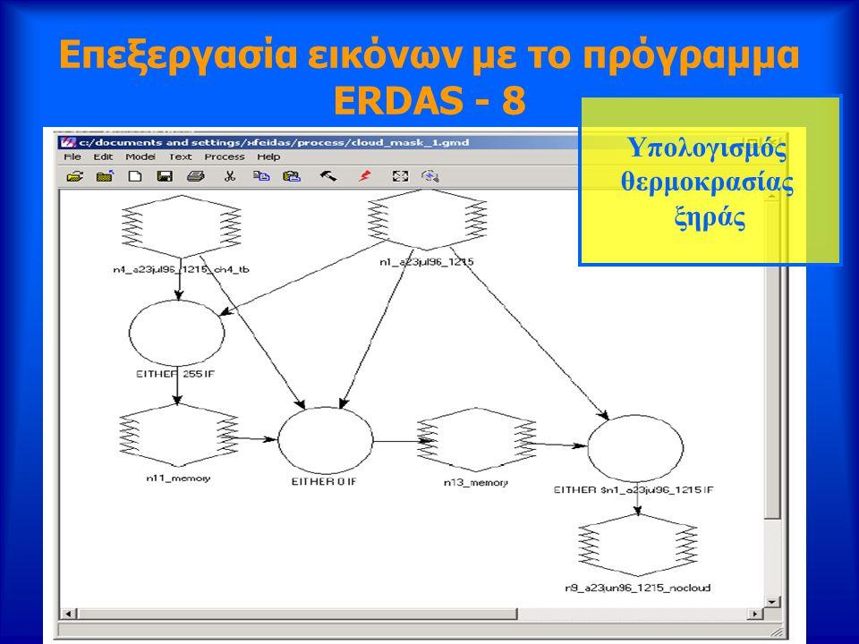 Επεξεργασία εικόνων με το πρόγραμμα ERDAS - 8 Υπολογισμός θερμοκρασίας ξηράς