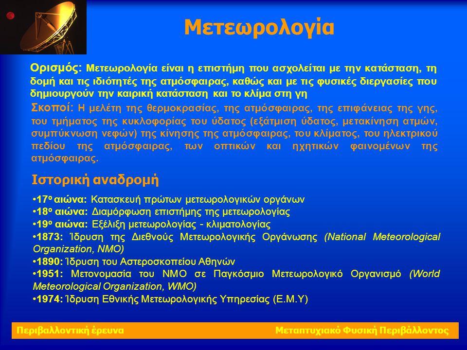 Μετεωρολογία Ιστορική αναδρομή Ορισμός: Μετεωρολογία είναι η επιστήμη που ασχολείται με την κατάσταση, τη δομή και τις ιδιότητές της ατμόσφαιρας, καθώ