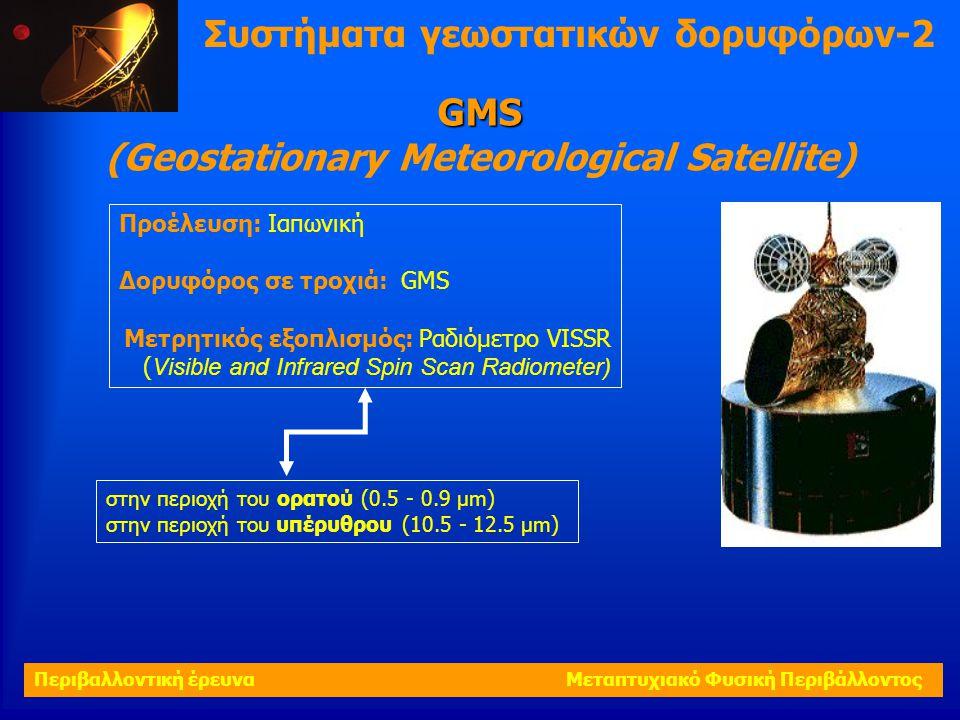 Συστήματα γεωστατικών δορυφόρων-2 Προέλευση: Ιαπωνική Δορυφόρος σε τροχιά: GMS Μετρητικός εξοπλισμός: Ραδιόμετρο VISSR ( Visible and Infrared Spin Sca