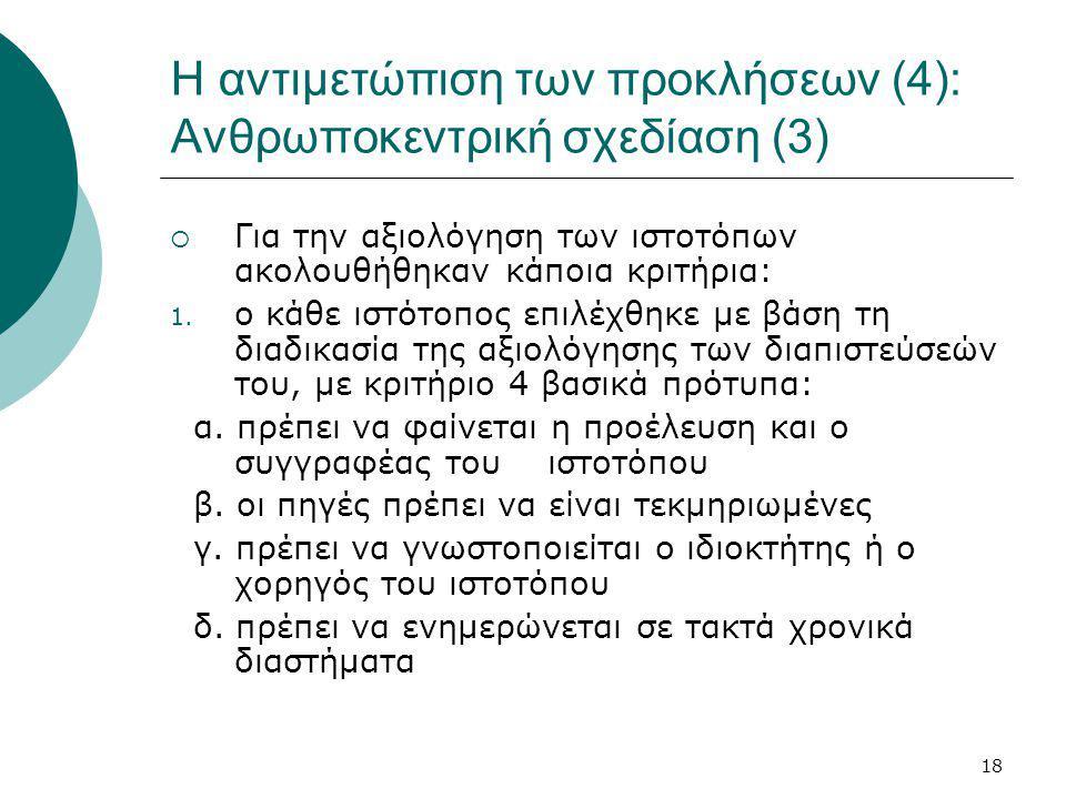 18 Η αντιμετώπιση των προκλήσεων (4): Ανθρωποκεντρική σχεδίαση (3)  Για την αξιολόγηση των ιστοτόπων ακολουθήθηκαν κάποια κριτήρια: 1.