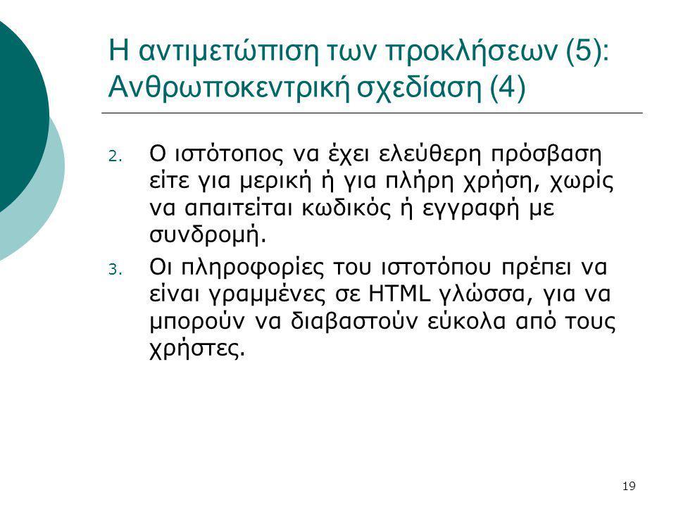 19 Η αντιμετώπιση των προκλήσεων (5): Ανθρωποκεντρική σχεδίαση (4) 2.