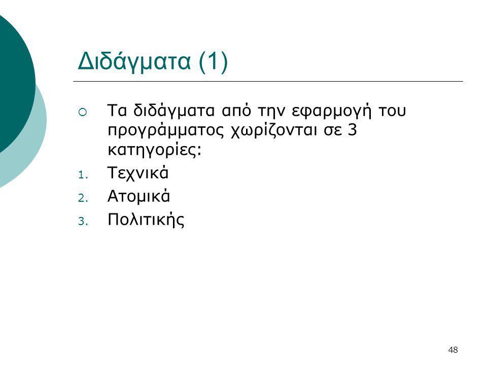 48 Διδάγματα (1)  Τα διδάγματα από την εφαρμογή του προγράμματος χωρίζονται σε 3 κατηγορίες: 1.