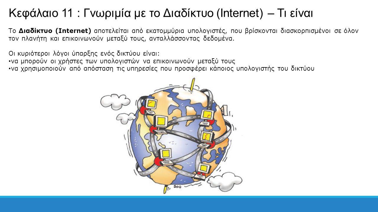 Στο διαδίκτυο οι υπολογιστές επικοινωνούν μεταξύ τους μέσω: τηλεφωνικών γραμμών αλλά και ασύρματα χρησιμοποιώντας για πχ δορυφορική κεραία ή τις γραμμές Κινητής Τηλεφωνίας Κεφάλαιο 11 : Γνωριμία με το Διαδίκτυο (Internet) – Τι είναι Η εξέλιξη της τεχνολογίας μας επιτρέπει να συνδεθούμε στο διαδίκτυο όχι μόνο μέσω υπολογιστή αλλά και μέσω άλλων συσκευών όπως το κινητό μας τηλέφωνο, το tablet, την τηλεόραση αλλά και το ψυγείο!