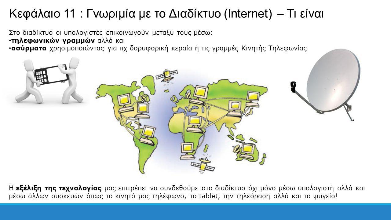Στο διαδίκτυο οι υπολογιστές επικοινωνούν μεταξύ τους μέσω: τηλεφωνικών γραμμών αλλά και ασύρματα χρησιμοποιώντας για πχ δορυφορική κεραία ή τις γραμμ