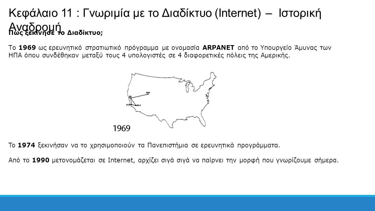 Πως ξεκίνησε το Διαδίκτυο; Το 1969 ως ερευνητικό στρατιωτικό πρόγραμμα με ονομασία ARPANET από το Υπουργείο Άμυνας των ΗΠΑ όπου συνδέθηκαν μεταξύ τους