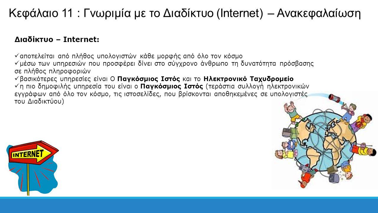 Κεφάλαιο 11 : Γνωριμία με το Διαδίκτυο (Internet) – Ανακεφαλαίωση Διαδίκτυο – Internet: αποτελείται από πλήθος υπολογιστών κάθε μορφής από όλο τον κόσ