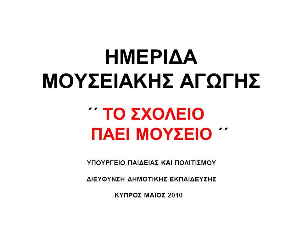 ΕΚΠΑΙΔΕΥΣΗ ΣΤΟ ΜΟΥΣΕΙΟ Εισηγήτρια : Σοφία Ρωκ Μελά Εκπαιδευτικός με ειδίκευση στην εκπαίδευση στα μουσεία και στη διδασκαλία φυσικών επιστημών Ιδρύτρια Ελληνικού Παιδικού Μουσείου & Βιοτεχνικού Βιομηχανικού Εκπαιδευτικού Μουσείου
