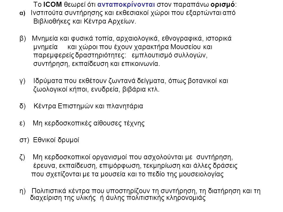 Το ICOM θεωρεί ότι ανταποκρίνονται στον παραπάνω ορισμό: α) Ινστιτούτα συντήρησης και εκθεσιακοί χώροι που εξαρτώνται από Βιβλιοθήκες και Κέντρα Αρχεί