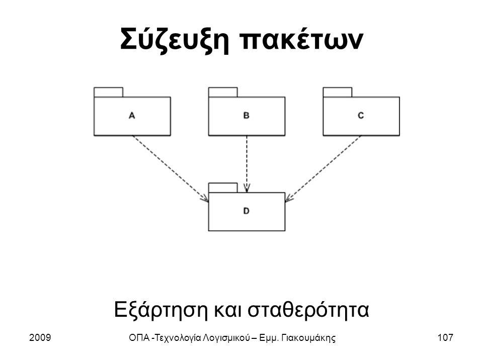 Σύζευξη πακέτων 2009ΟΠΑ -Τεχνολογία Λογισμικού – Εμμ. Γιακουμάκης107 Εξάρτηση και σταθερότητα