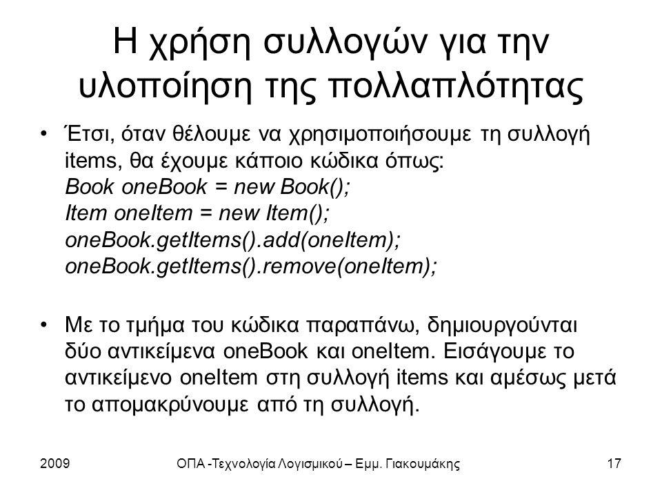 Η χρήση συλλογών για την υλοποίηση της πολλαπλότητας Έτσι, όταν θέλουμε να χρησιμοποιήσουμε τη συλλογή items, θα έχουμε κάποιο κώδικα όπως: Book oneBo