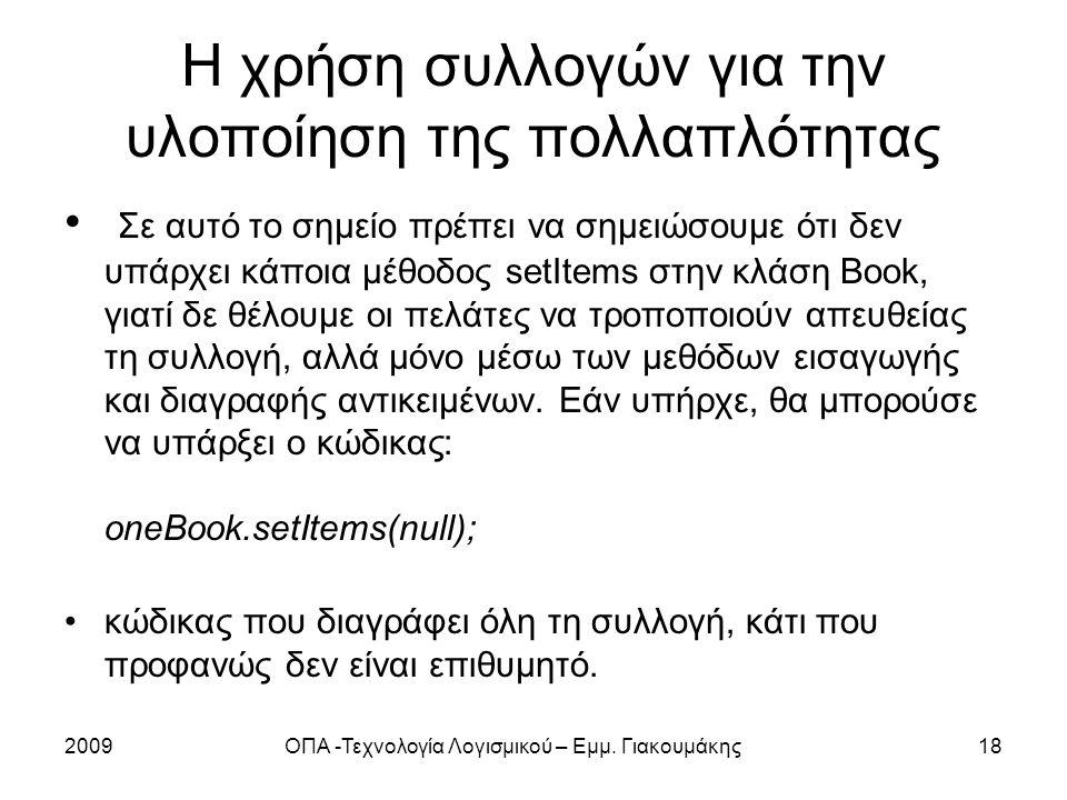 Η χρήση συλλογών για την υλοποίηση της πολλαπλότητας Σε αυτό το σημείο πρέπει να σημειώσουμε ότι δεν υπάρχει κάποια μέθοδος setItems στην κλάση Book,