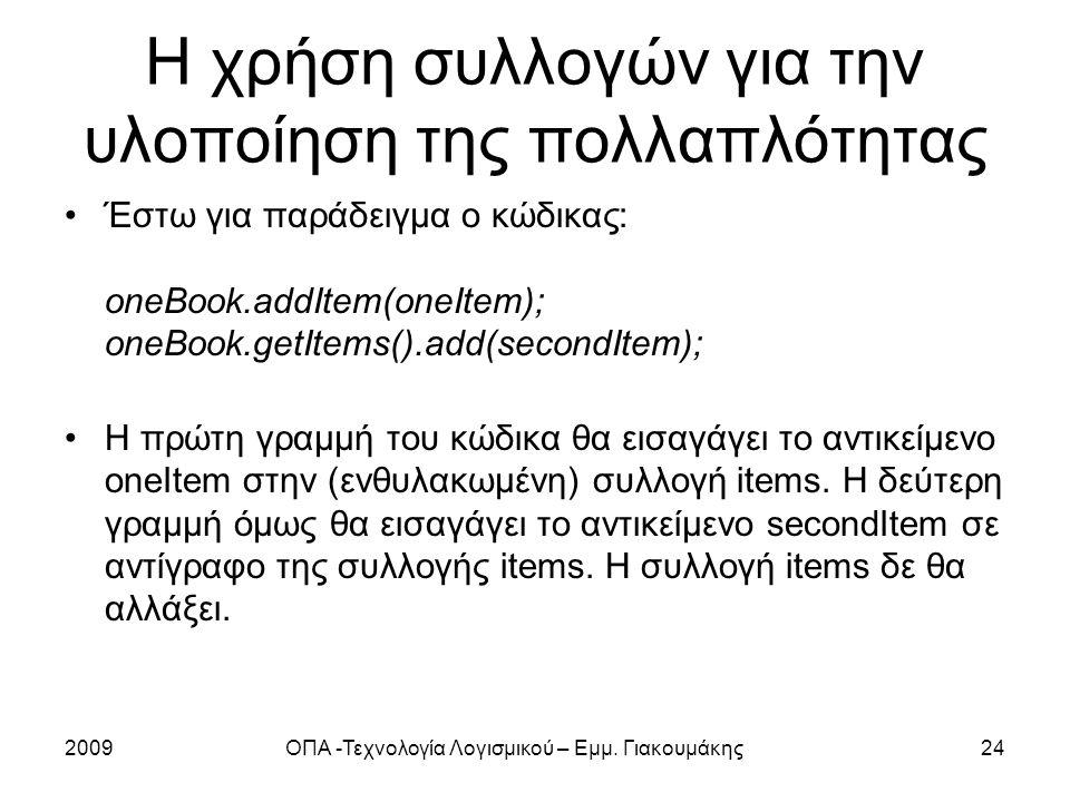 Η χρήση συλλογών για την υλοποίηση της πολλαπλότητας Έστω για παράδειγμα ο κώδικας: oneBook.addItem(oneItem); oneBook.getItems().add(secondItem); Η πρ