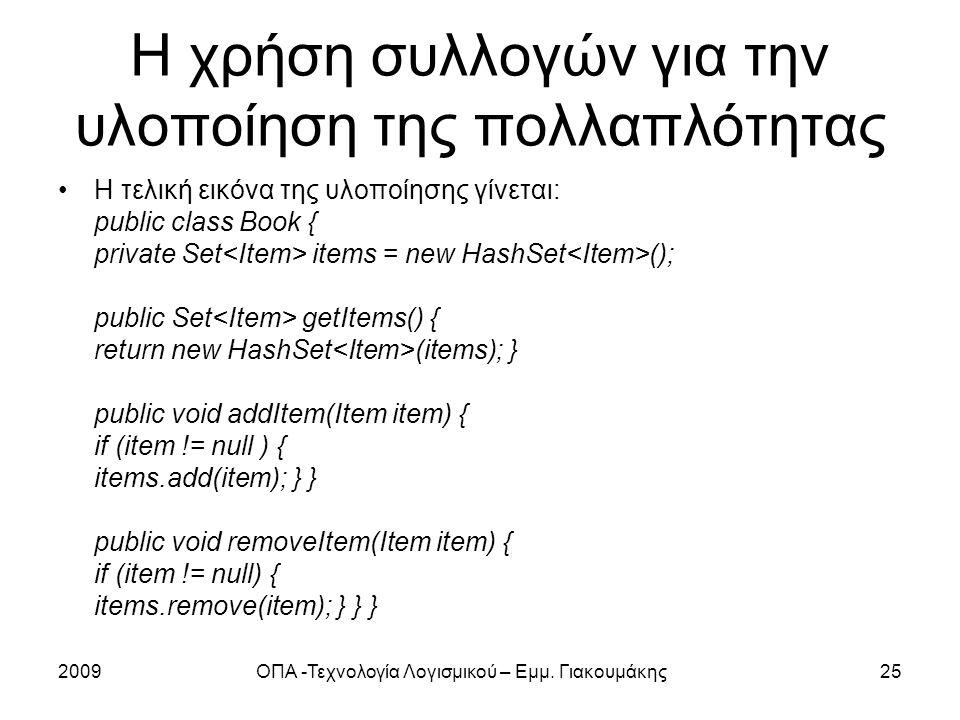 Η χρήση συλλογών για την υλοποίηση της πολλαπλότητας Η τελική εικόνα της υλοποίησης γίνεται: public class Book { private Set items = new HashSet (); p