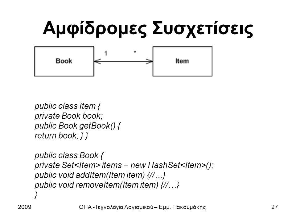Αμφίδρομες Συσχετίσεις 2009ΟΠΑ -Τεχνολογία Λογισμικού – Εμμ. Γιακουμάκης27 public class Item { private Book book; public Book getBook() { return book;