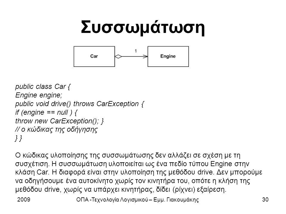 Συσσωμάτωση 2009ΟΠΑ -Τεχνολογία Λογισμικού – Εμμ. Γιακουμάκης30 public class Car { Engine engine; public void drive() throws CarException { if (engine
