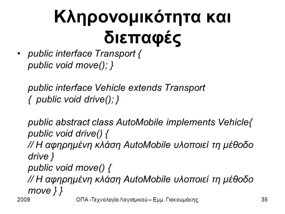 Κληρονομικότητα και διεπαφές public interface Transport { public void move(); } public interface Vehicle extends Transport { public void drive(); } pu