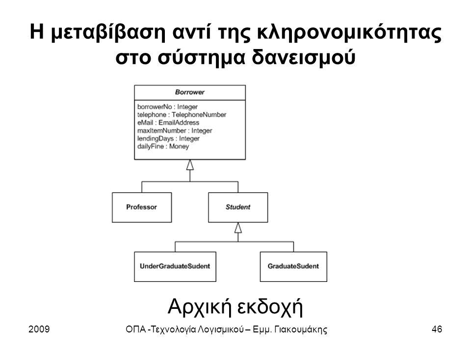 Η μεταβίβαση αντί της κληρονομικότητας στο σύστημα δανεισμού 2009ΟΠΑ -Τεχνολογία Λογισμικού – Εμμ. Γιακουμάκης46 Αρχική εκδοχή