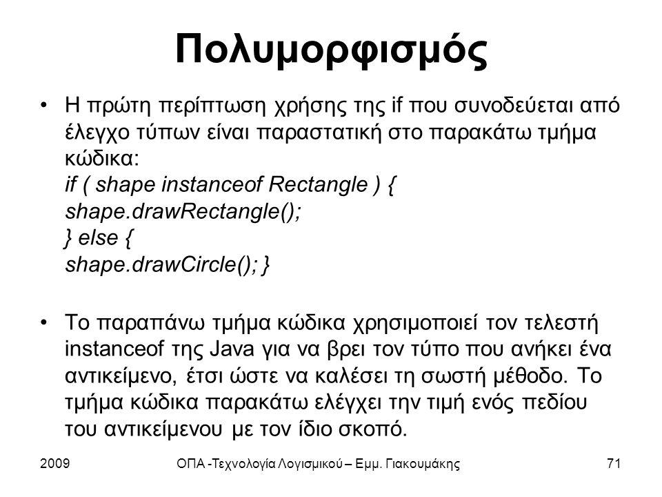 Πολυμορφισμός Η πρώτη περίπτωση χρήσης της if που συνοδεύεται από έλεγχο τύπων είναι παραστατική στο παρακάτω τμήμα κώδικα: if ( shape instanceof Rect