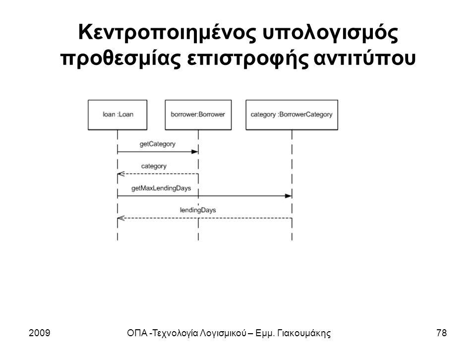 Κεντροποιημένος υπολογισμός προθεσμίας επιστροφής αντιτύπου 2009ΟΠΑ -Τεχνολογία Λογισμικού – Εμμ. Γιακουμάκης78
