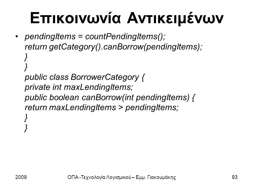 Επικοινωνία Αντικειμένων pendingItems = countPendingItems(); return getCategory().canBorrow(pendingItems); } } public class BorrowerCategory { private