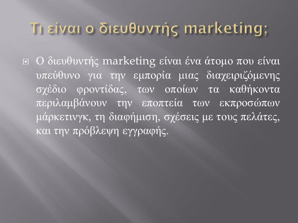  Ο διευθυντής marketing είναι ένα άτομο που είναι υπεύθυνο για την εμπορία μιας διαχειριζόμενης σχέδιο φροντίδας, των οποίων τα καθήκοντα περιλαμβάνουν την εποπτεία των εκπροσώπων μάρκετινγκ, τη διαφήμιση, σχέσεις με τους πελάτες, και την πρόβλεψη εγγραφής.