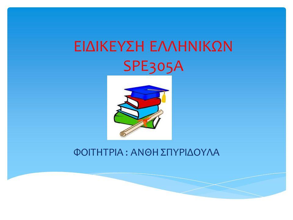 ΚΕΙΜΕΝΟ με θέμα περιβαλλοντικό από το βιβλίο των ελληνικών της Γ΄ δημοτικού, 2ο τεύχος σελ.64