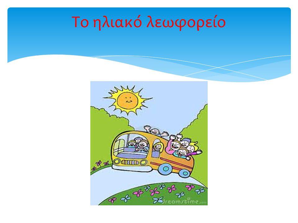 Ένα λεωφορείο που το λένε ηλιοτρόπιο, με πεταλούδες άσπρες και ροζ, κάνει κάθε μέρα κι ένα δρομολόγιο πάνω σε μια γραμμή από φως.