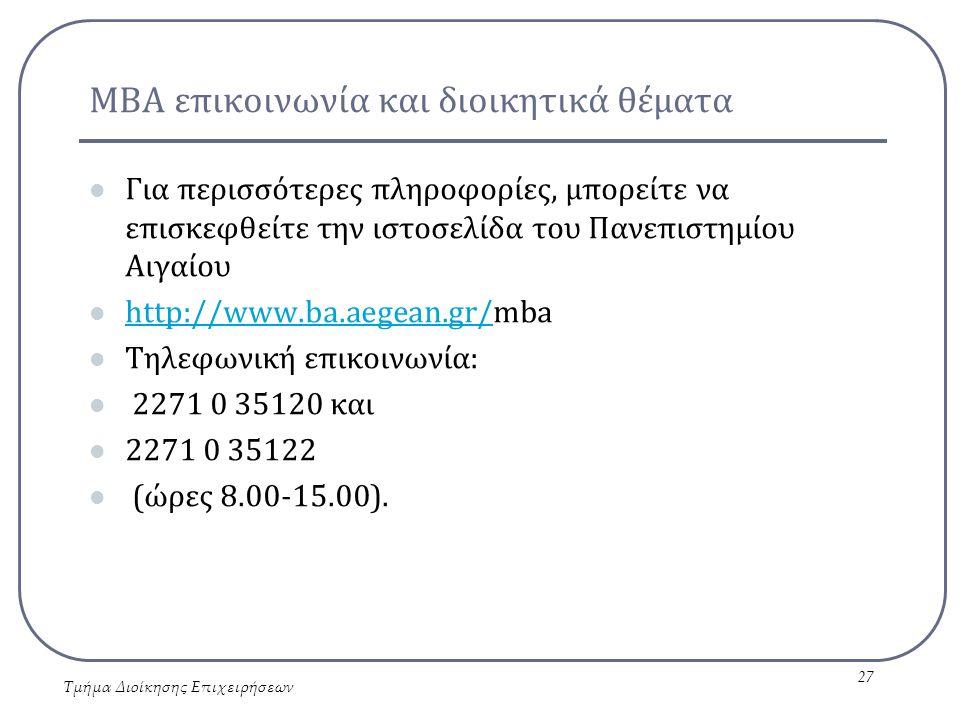 ΜΒΑ επικοινωνία και διοικητικά θέματα Για περισσότερες πληροφορίες, μπορείτε να επισκεφθείτε την ιστοσελίδα του Πανεπιστημίου Αιγαίου http://www.ba.aegean.gr/mba http://www.ba.aegean.gr/ Τηλεφωνική επικοινωνία: 2271 0 35120 και 2271 0 35122 (ώρες 8.00-15.00).