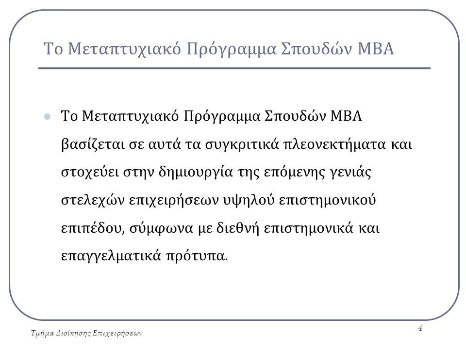 Το Μεταπτυχιακό Πρόγραμμα Σπουδών ΜΒΑ Το Μεταπτυχιακό Πρόγραμμα Σπουδών ΜΒΑ βασίζεται σε αυτά τα συγκριτικά πλεονεκτήματα και στοχεύει στην δημιουργία της επόμενης γενιάς στελεχών επιχειρήσεων υψηλού επιστημονικού επιπέδου, σύμφωνα με διεθνή επιστημονικά και επαγγελματικά πρότυπα.