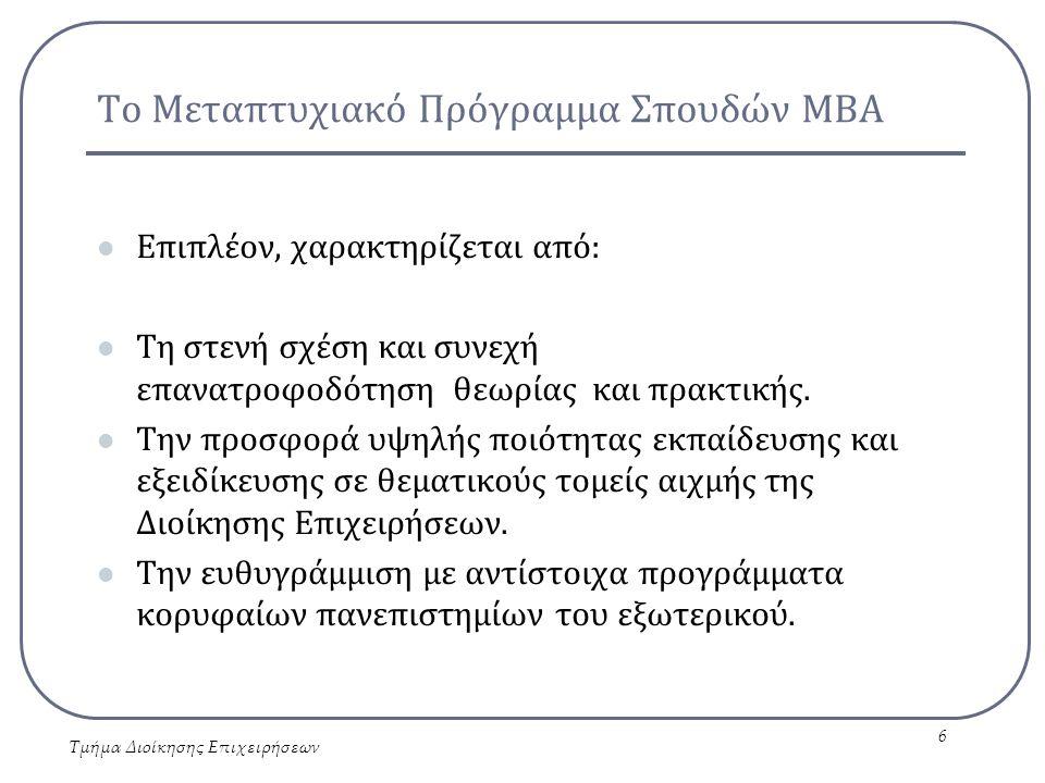 Το Μεταπτυχιακό Πρόγραμμα Σπουδών ΜΒΑ Επιπλέον, χαρακτηρίζεται από: Τη στενή σχέση και συνεχή επανατροφοδότηση θεωρίας και πρακτικής.