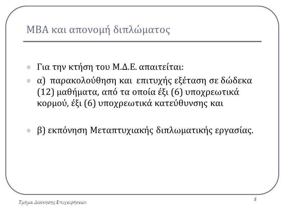ΜΒΑ και απονομή διπλώματος Για την κτήση του Μ.Δ.Ε.