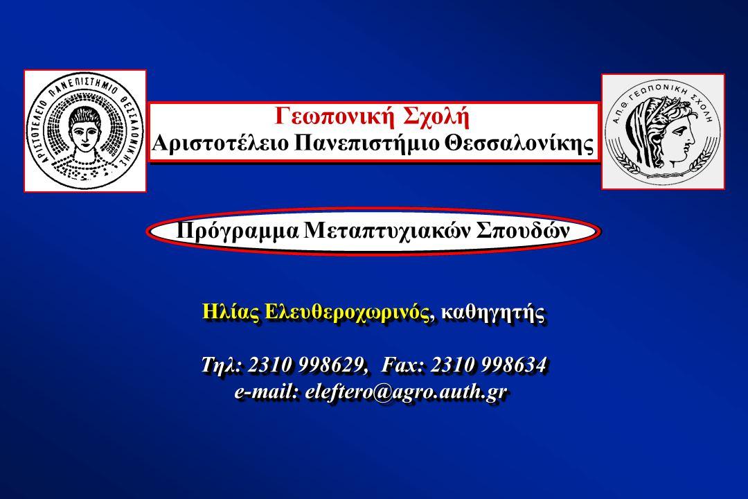 Προοπτικές απασχόλησης κατόχων ΜΔΕ/Δρ Πρόγραμμα Μεταπτυχιακών Σπουδών (ΠΜΣ) Γεωπονική Σχολή Σκοπός Μεταπτυχιακοί Τίτλοι Ειδικεύσεις-Γνωστικά πεδία Μεταπτυχιακοί Τίτλοι Ειδικεύσεις-Γνωστικά πεδία Τρόπος εισαγωγής και κριτήρια επιλογής υποψηφίων