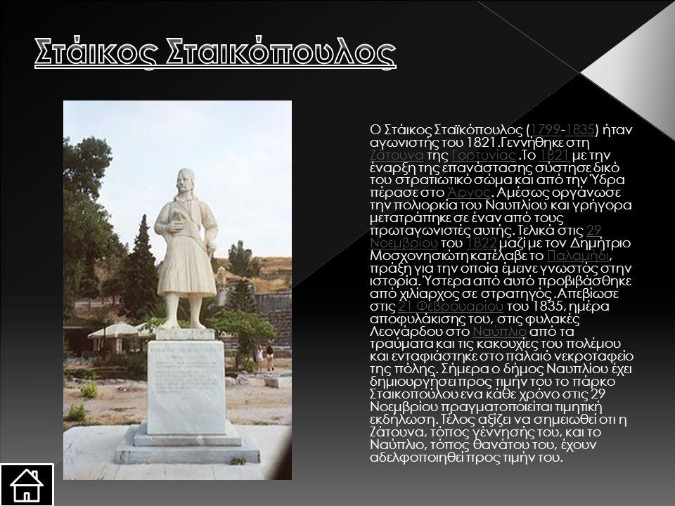 Ο Στάικος Σταϊκόπουλος (1799-1835) ήταν αγωνιστής του 1821.Γεννήθηκε στη Ζάτουνα της Γορτυνίας.Το 1821 με την έναρξη της επανάστασης σύστησε δικό του στρατιωτικό σώμα και από την Ύδρα πέρασε στο Άργος.