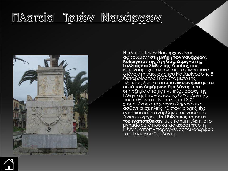 H πλατεία Tριών Nαυάρχων είναι αφιερωμένη στη μνήμη των ναυάρχων, Kόδριγκτον της Aγγλίας, Δεριγνύ της Γαλλίας και Xέιδεν της Pωσίας, που καταναυμάχησαν τον Tουρκοαιγυπτιακό στόλο στη ναυμαχία του Nαβαρίνου στις 8 Oκτωβρίου του 1827.