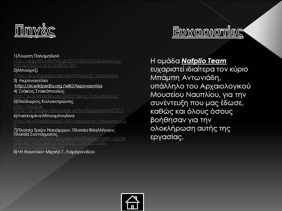 1)Άλωση Παλαμηδιού http://argolikivivliothiki.gr/2010/06/10/η-άλωση-του- παλαμηδίου-και-ο-στάϊκος-στ/ 2)Μπούρτζι http://el.wikipedia.org/wiki/Μπούρτζι