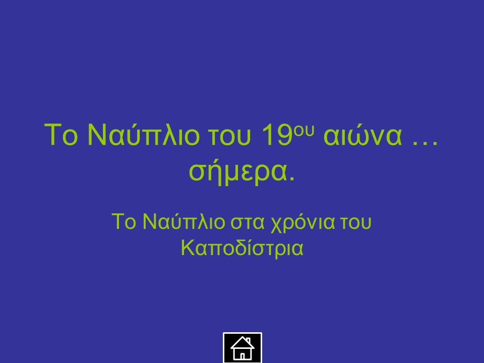 Το Ναύπλιο του 19 ου αιώνα … σήμερα. Το Ναύπλιο στα χρόνια του Καποδίστρια