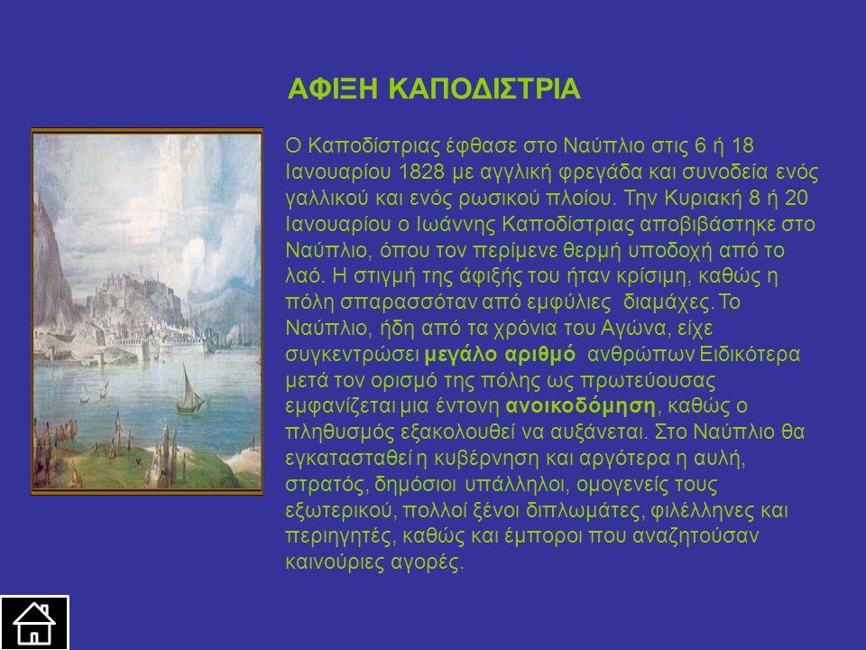 ΑΦΙΞΗ ΚΑΠΟΔΙΣΤΡΙΑ Ο Καποδίστριας έφθασε στο Ναύπλιο στις 6 ή 18 Ιανουαρίου 1828 με αγγλική φρεγάδα και συνοδεία ενός γαλλικού και ενός ρωσικού πλοίου.