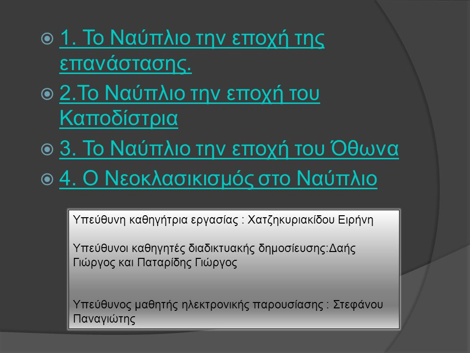  1. Το Ναύπλιο την εποχή της επανάστασης. 1. Το Ναύπλιο την εποχή της επανάστασης.  2.Το Ναύπλιο την εποχή του Καποδίστρια 2.Το Ναύπλιο την εποχή το