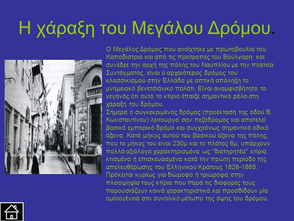 Η χάραξη του Μεγάλου Δρόμου. Ο Μεγάλος Δρόμος που ανοίχτηκε με πρωτοβουλία του Καποδίστρια και από τις προτροπές του Βούλγαρη και συνέδεε την αρχή της