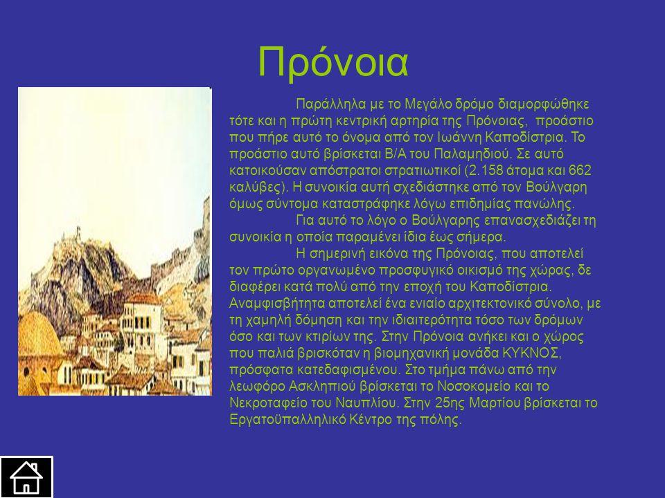 Πρόνοια Παράλληλα με το Μεγάλο δρόμο διαμορφώθηκε τότε και η πρώτη κεντρική αρτηρία της Πρόνοιας, προάστιο που πήρε αυτό το όνομα από τον Ιωάννη Καποδ