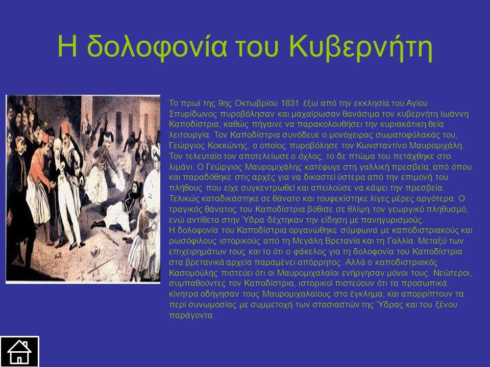 Η δολοφονία του Κυβερνήτη Το πρωί της 9ης Οκτωβρίου 1831 έξω από την εκκλησία του Αγίου Σπυρίδωνος πυροβόλησαν και μαχαίρωσαν θανάσιμα τον κυβερνήτη Ιωάννη Καποδίστρια, καθώς πήγαινε να παρακολουθήσει την κυριακάτικη θεία λειτουργία.