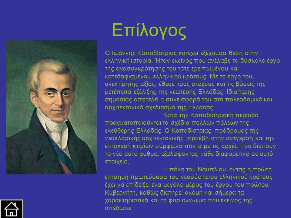 Επίλογος Ο Ιωάννης Καποδίστριας κατέχει εξέχουσα θέση στην ελληνική ιστορία. Ήταν εκείνος που ανέλαβε το δύσκολο έργο της ανασυγκρότησης του τότε ερει