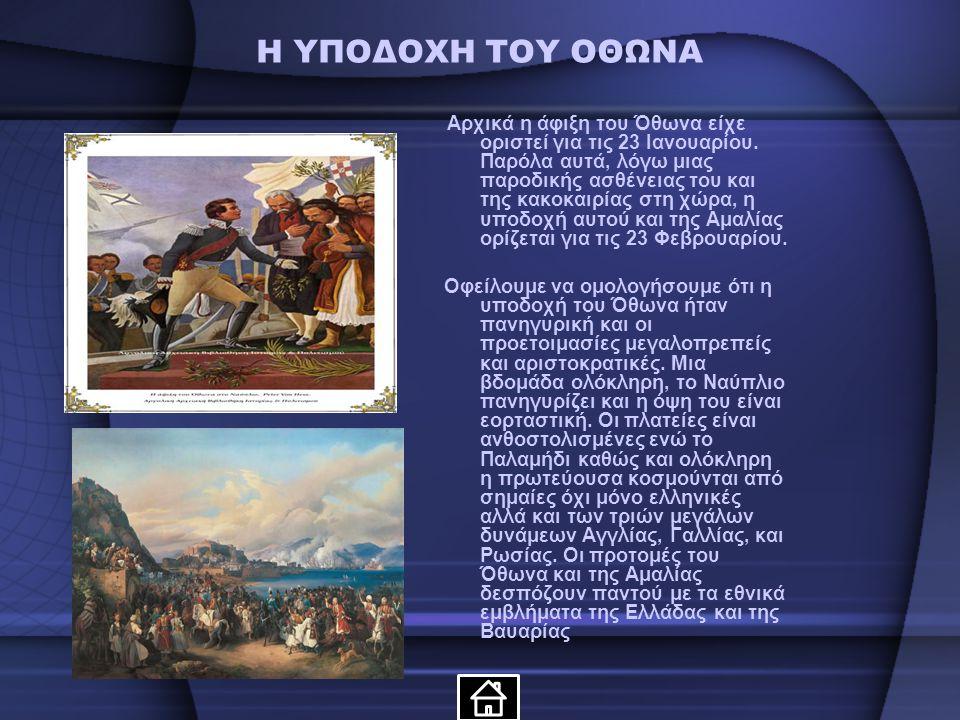 Η ΥΠΟΔΟΧΗ ΤΟΥ ΟΘΩΝΑ Αρχικά η άφιξη του Όθωνα είχε οριστεί για τις 23 Ιανουαρίου. Παρόλα αυτά, λόγω μιας παροδικής ασθένειας του και της κακοκαιρίας στ