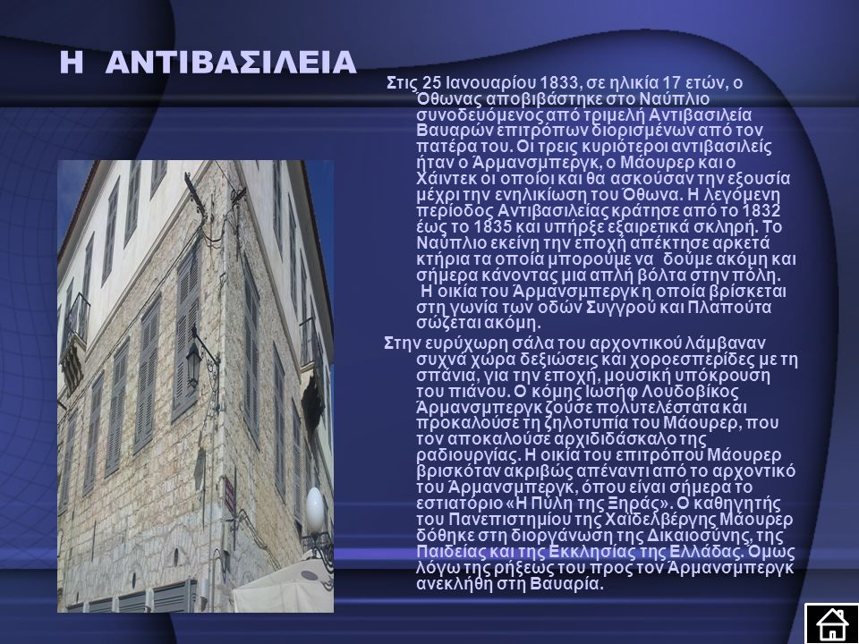 Η ΑΝΤΙΒΑΣΙΛΕΙΑ Στις 25 Ιανουαρίου 1833, σε ηλικία 17 ετών, ο Όθωνας αποβιβάστηκε στο Ναύπλιο συνοδευόμενος από τριμελή Αντιβασιλεία Βαυαρών επιτρόπων διορισμένων από τον πατέρα του.
