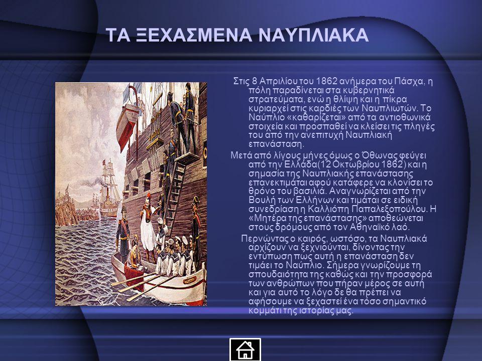 ΤΑ ΞΕΧΑΣΜΕΝΑ ΝΑΥΠΛΙΑΚΑ Στις 8 Απριλίου του 1862 ανήμερα του Πάσχα, η πόλη παραδίνεται στα κυβερνητικά στρατεύματα, ενώ η θλίψη και η πίκρα κυριαρχεί στις καρδιές των Ναυπλιωτών.