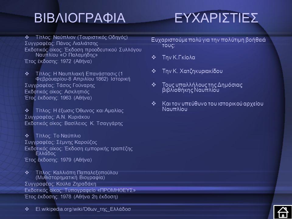 ΒΙΒΛΙΟΓΡΑΦΙΑ  Τίτλος: Ναύπλιον (Τουριστικός Οδηγός) Συγγραφέας: Πάνος Λιαλιάτσης Εκδοτικός οίκος: Έκδοση προοδευτικού Συλλόγου Ναυπλίου «Ο Παλαμήδης»