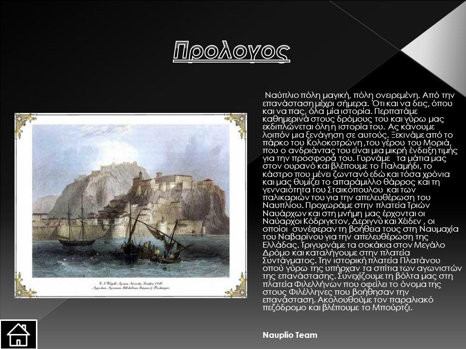 Ναύπλιο πόλη μαγική, πόλη ονειρεμένη. Από την επανάσταση μέχρι σήμερα. Ότι και να δεις, όπου και να πας, όλα μία ιστορία. Περπατάμε καθημερινά στους δ